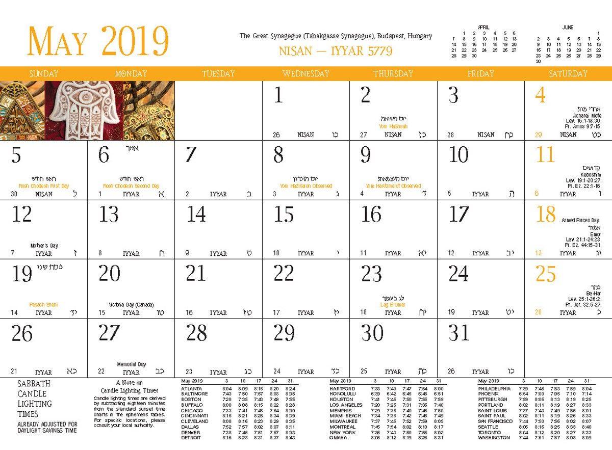 Hebrew Calendar 2017