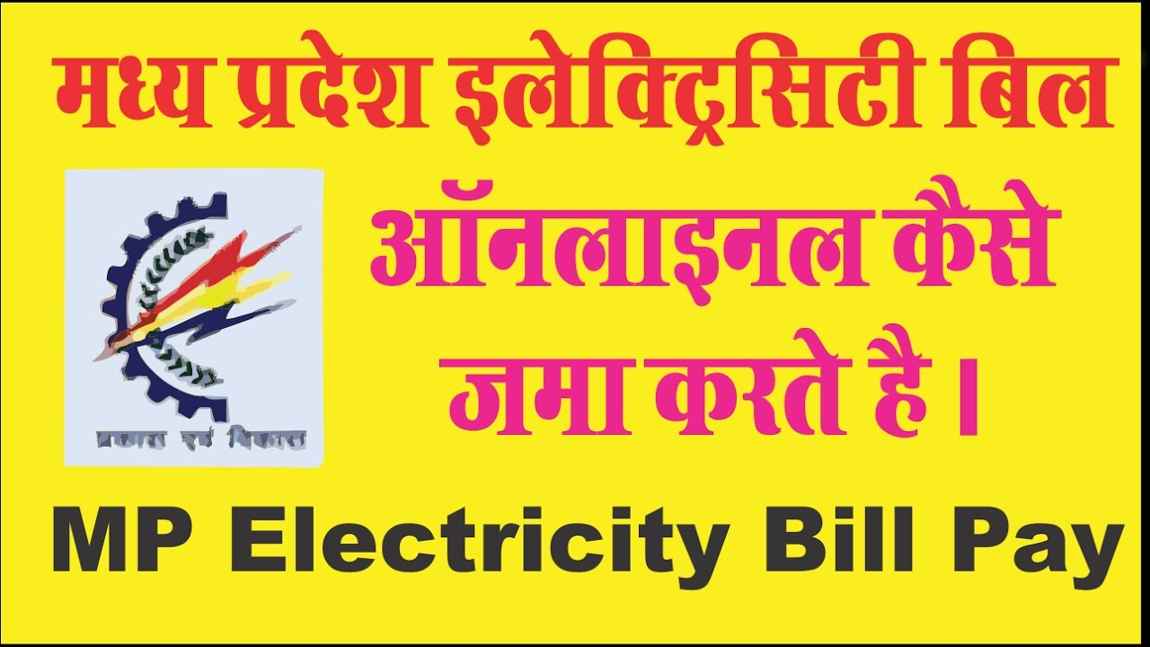 [Hindi] - How To Pay Mp Electricity Bill Onlinewebsite
