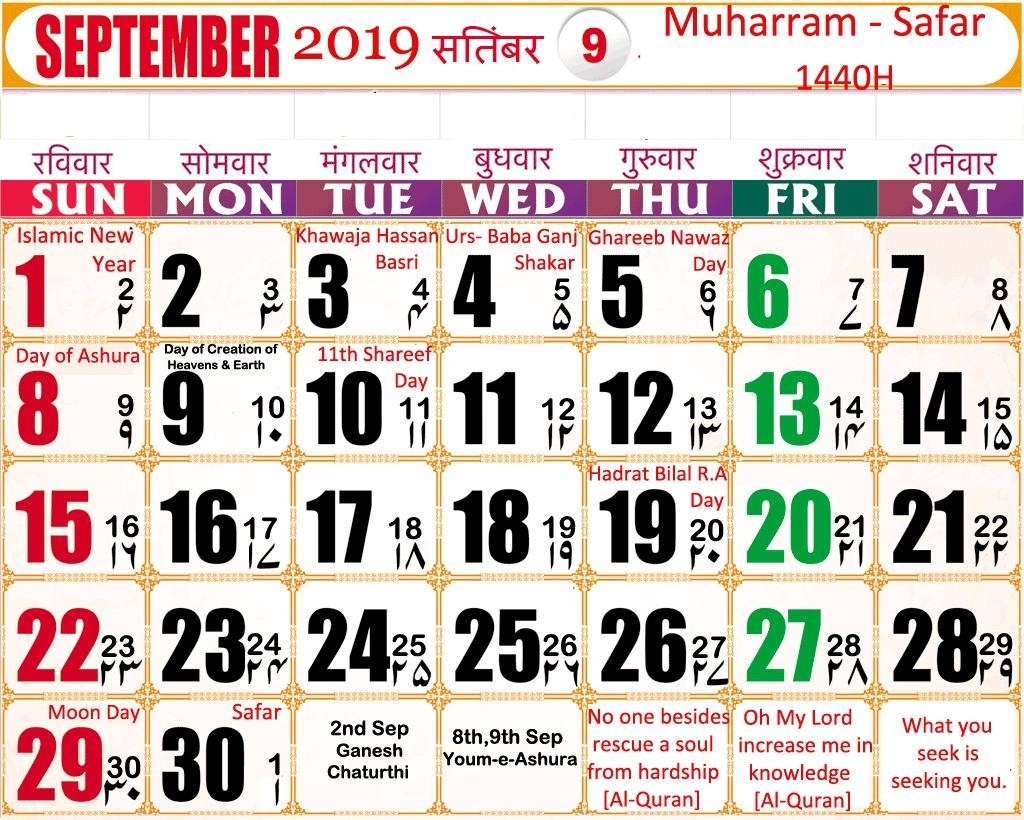 Urdu Calendar 2019 – Islamic Hijri Calendar 2020 For Android