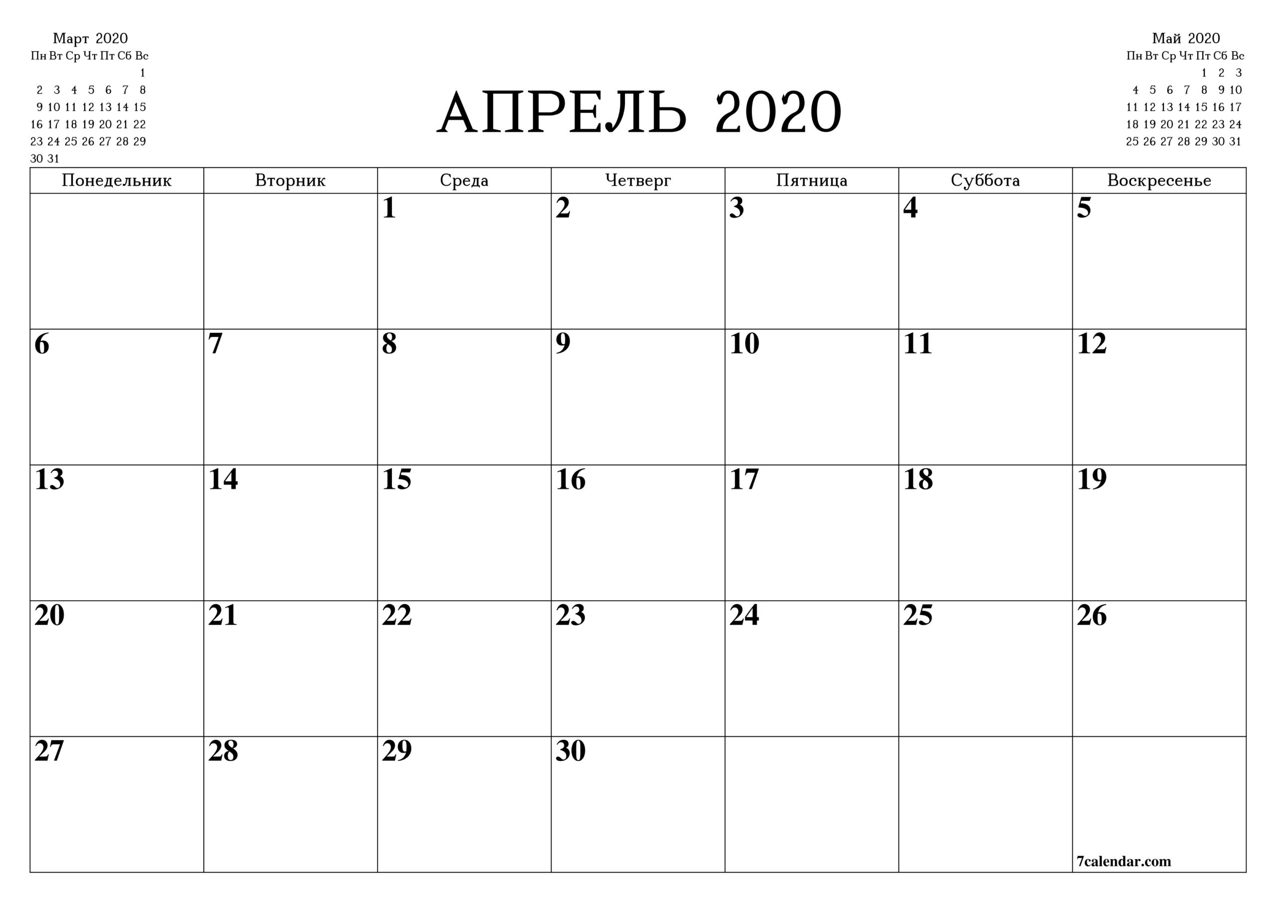 Календарь На Апрель 2020: Планер И Планинг Для Печати А4, А5