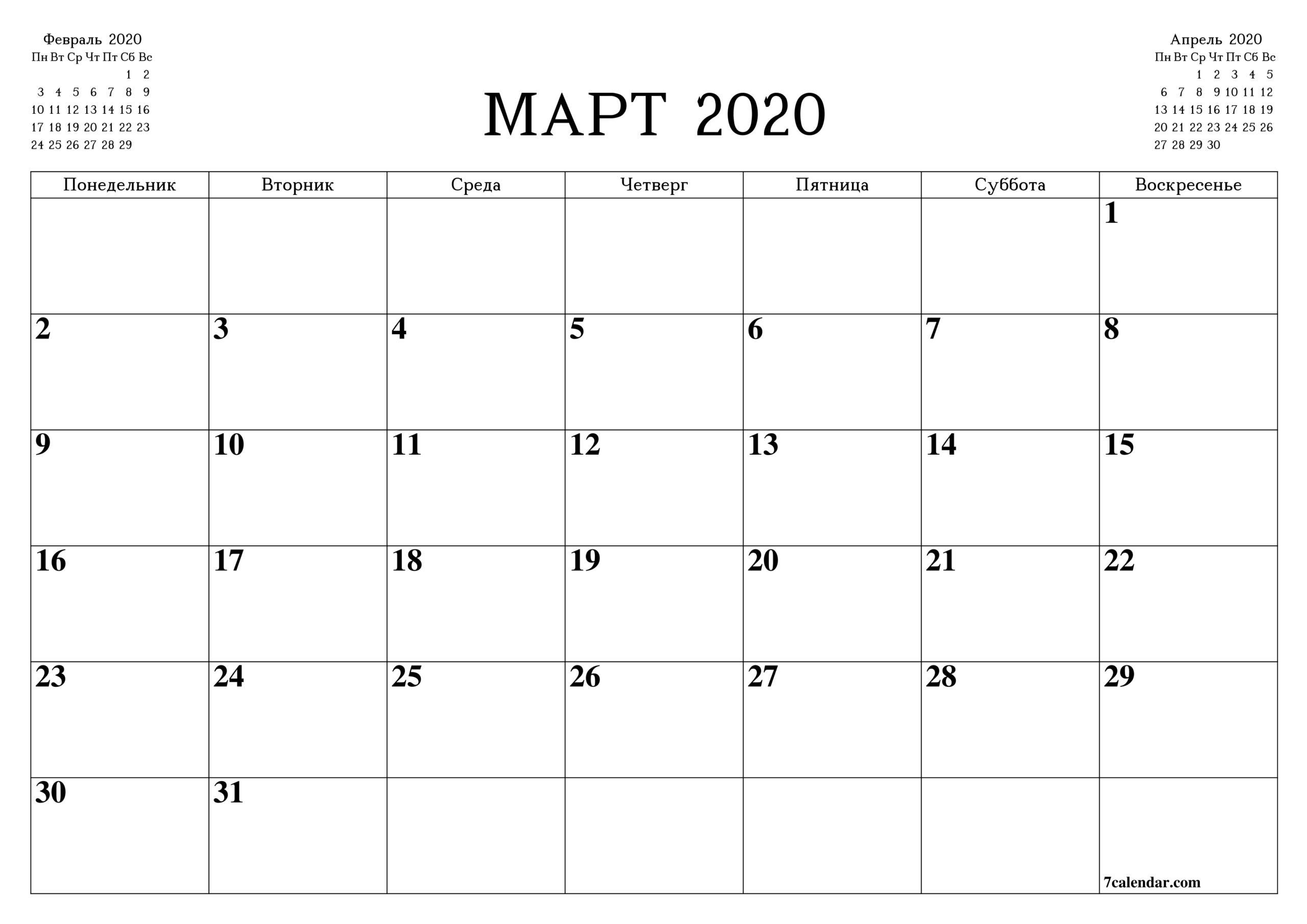 Календарь На Март 2020: Планер И Планинг Для Печати А4, А5