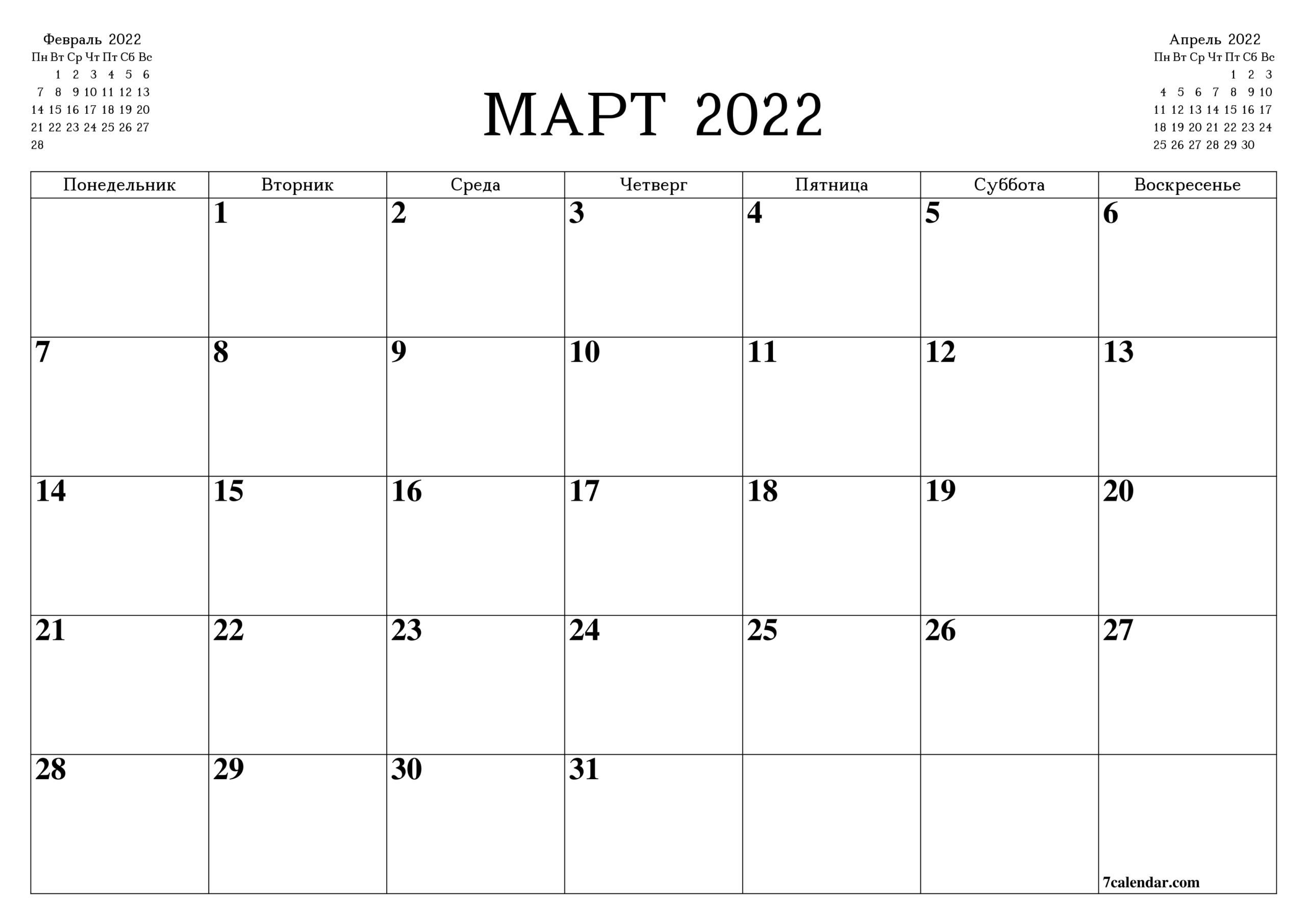 Календарь На Март 2022: Планер И Планинг Для Печати А4, А5