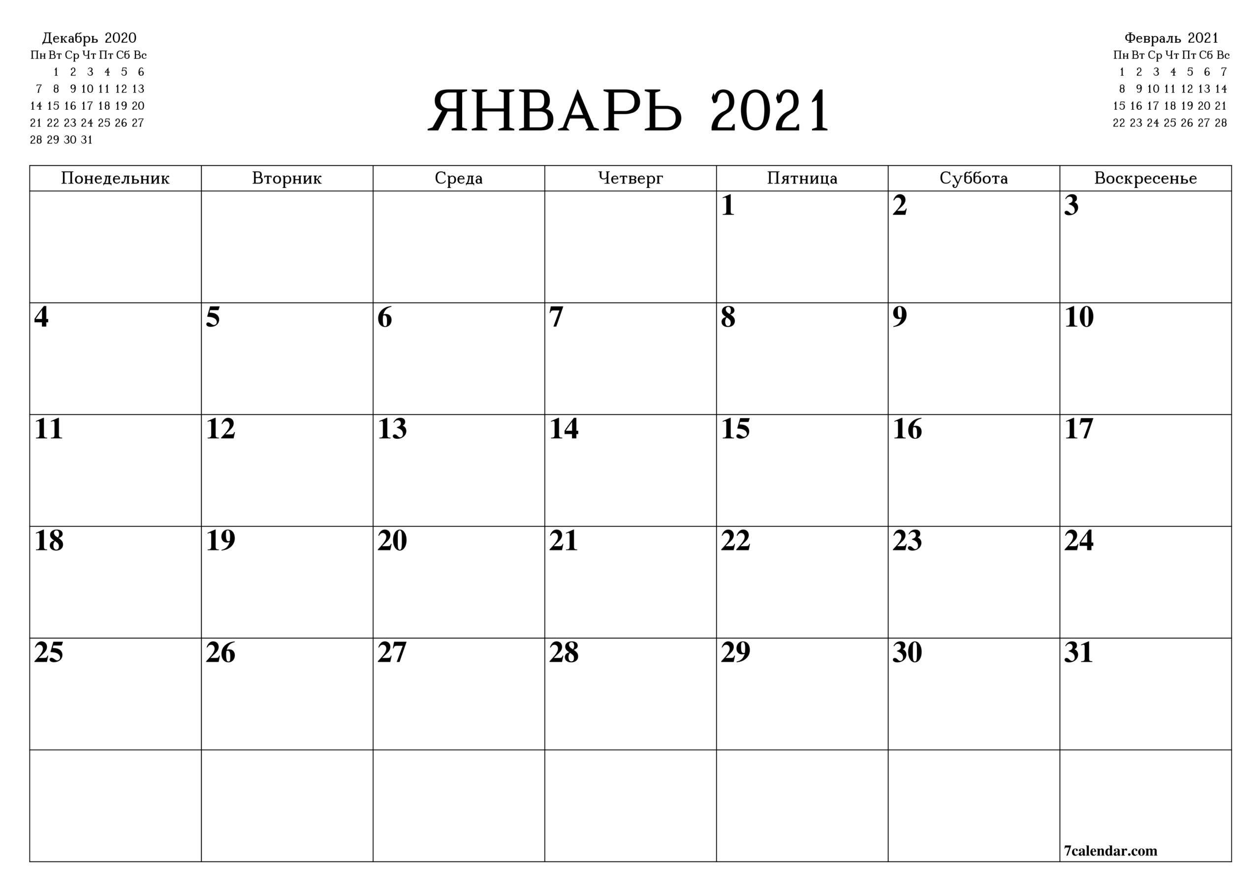 Календарь-Органайзер С Пустыми Клетками Для Заметок