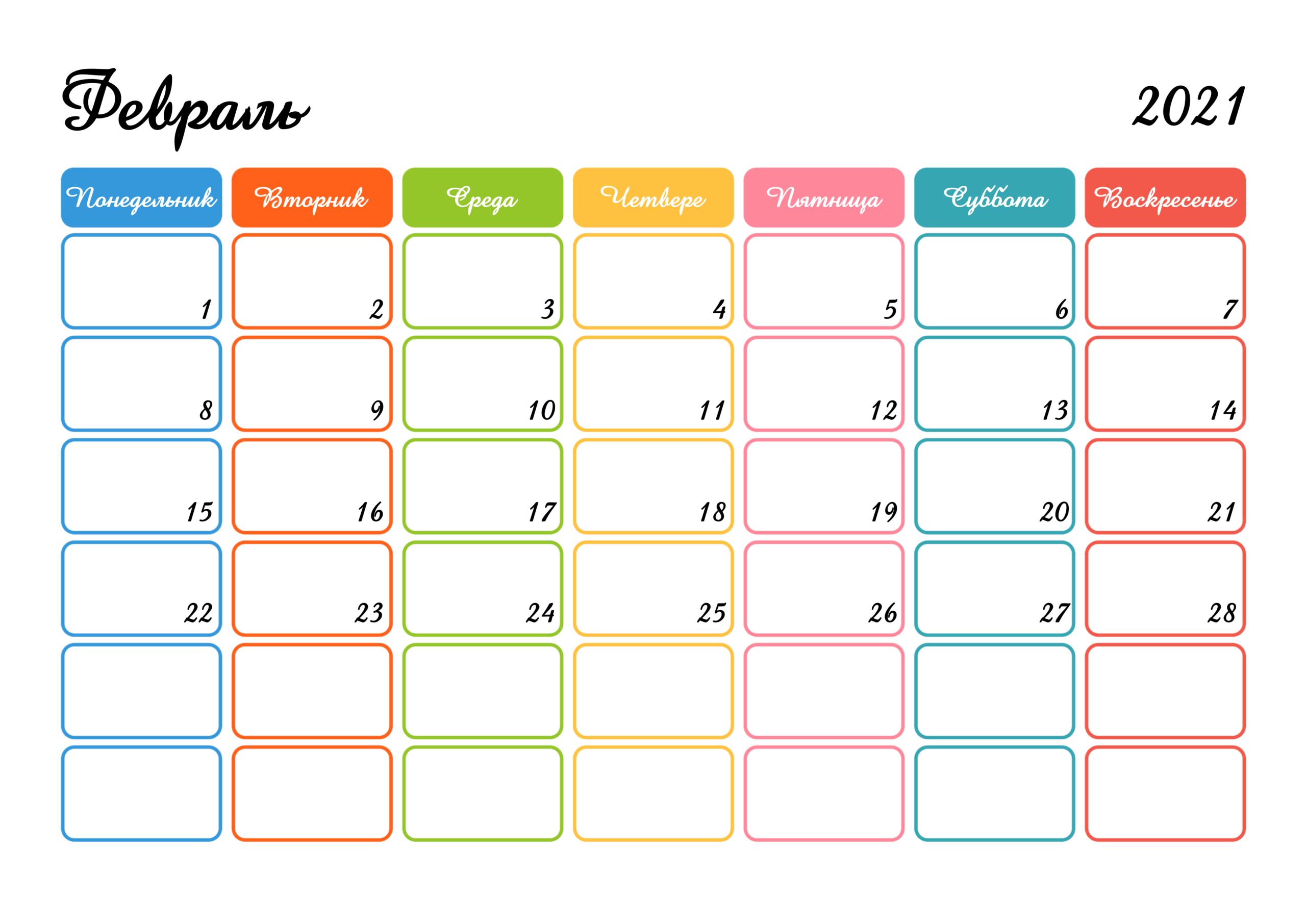 Красивый Пустой Календарь 2021 — Calendarbox.ru