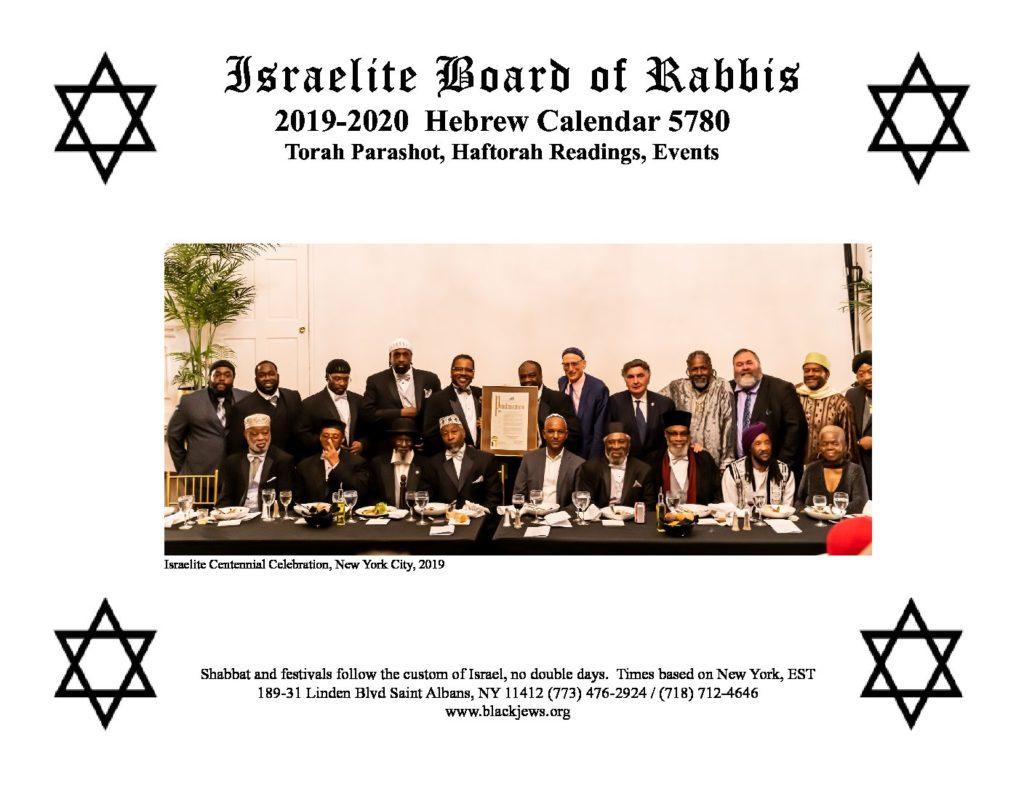 Hebrew Calendar - Blackjews