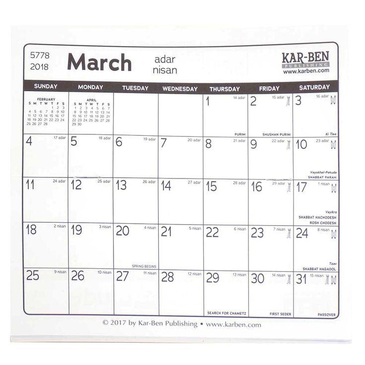 Printable Jewish Calendar 5777